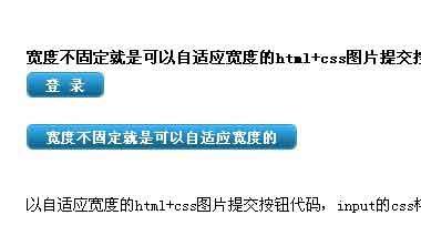 自适应宽度的html+css图片提交按钮代码
