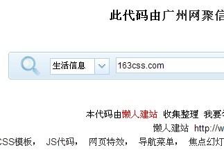 jQuery实现select搜索表单样式美化
