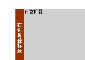 (jquery)右边折叠菜单点击展开兼容火狐、IE6