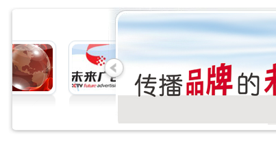 Flash+xml的未来广告公司焦点幻灯banner