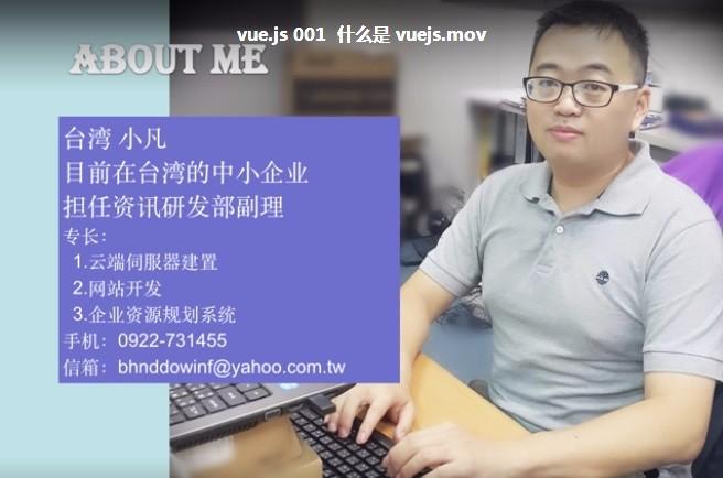 vuejs零基础入门视频教程【百度云盘】