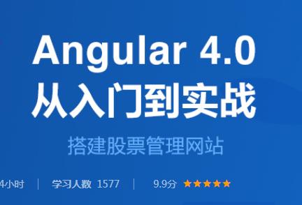 Angular4.0实战入门视频教程下载【百度云盘】