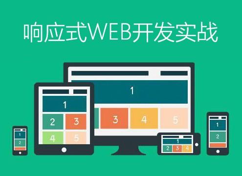 响应式web开发实战视频教程百度网盘下载