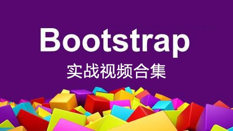 bootstrap实战视频(共十三套)百度网盘下载