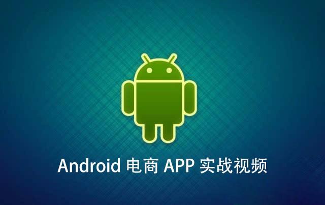 Android完整电商APP实战视频下载【百度网盘】