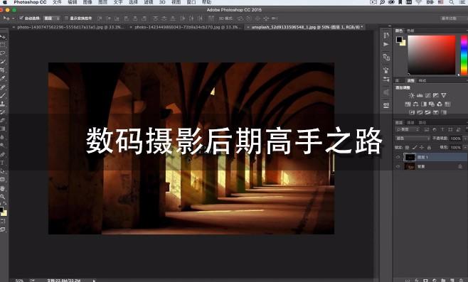 photoshop数码摄影后期高手之路视频课程百度网盘下载