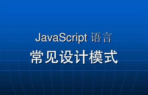 javascript常见设计模式视频教程(共10课程,213分钟)百度网盘下载