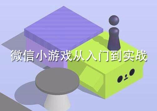 微信小游戏从入门到实战视频教程下载【百度网盘】