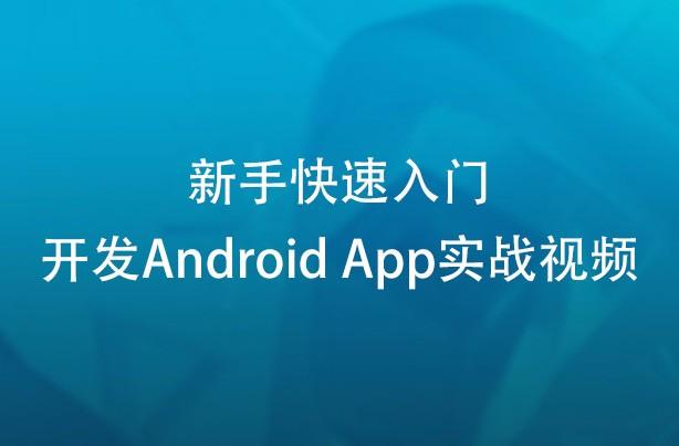 新手快速入门开发Android App实战视频教程【百度网盘下载】