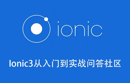 Ionic3从入门到实战开发跨平台问答社区app视频教程【百度网盘】下载