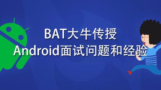 阿里大牛传授Android面试问题和经验视频【百度网盘】下载