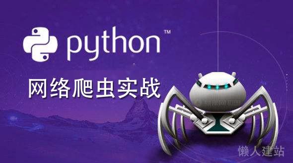 python3网络爬虫实战视频教程下载【百度网盘】