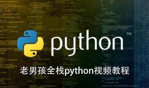 老男孩全栈python视频教程104天【百度网盘】