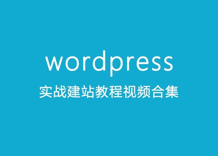 wordpress建站教程视频合集(49套)百度网盘下载