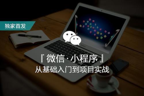 某客微信小程序从基础到实战【V2EX实战】视频下载