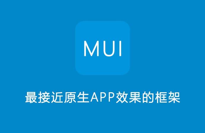 MUI框架实战仿微信HTML5移动端混合应用开发视频下载