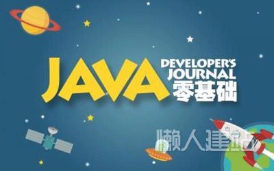 java零基础入门视频教程百度网盘下载