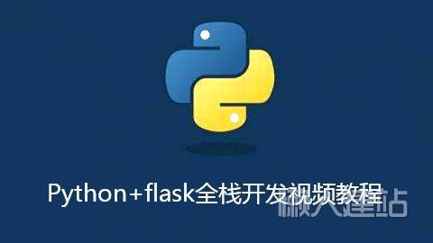 Python+flask全栈开发视频教程百度云网盘