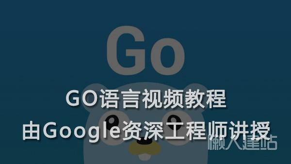 go语言视频教程(由Google资深工程师讲授)百度网盘下载