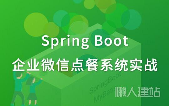 spring boot视频教程(企业微信点餐系统实战)百度云盘
