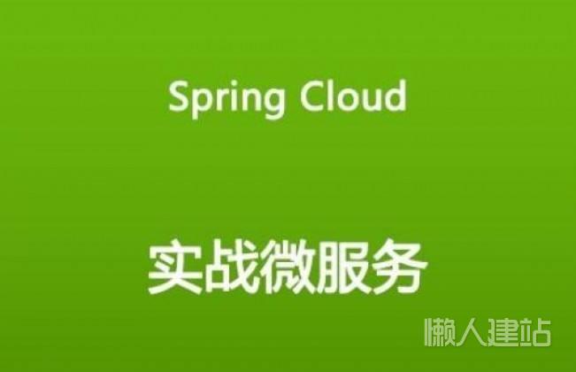 SpringCloud微服务实战视频教程百度云盘下载