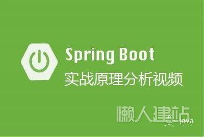 spring boot运行原理分析视频教程