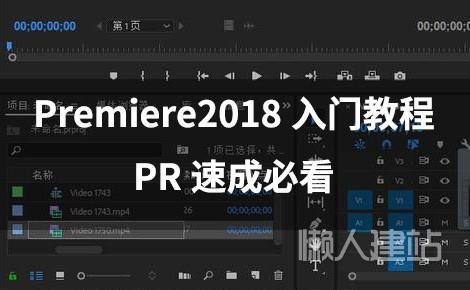 premiere2018入门教程(pr速成必看)百度云下载