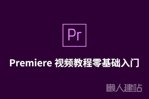 premiere视频教程零基础入门视频百度云盘