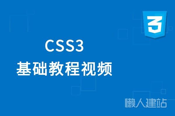 css3基础教程视频(理论联系实战)css3入门推荐百度云下载