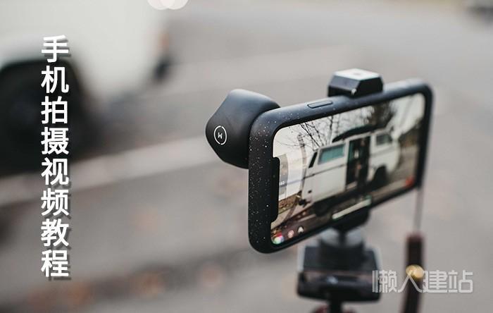 手机拍摄教程视频教程