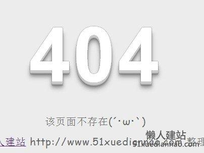 css3立体效果404页面