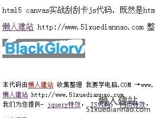 html5 canvas实战刮刮卡js代码