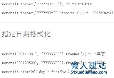 moment.js(js date)日期格式化中文api