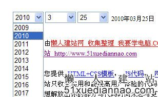 年/月/日三级联动JS代码