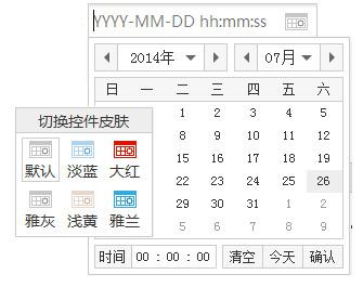 js日期选择控件layDate1.0兼容IE6+//6套皮肤