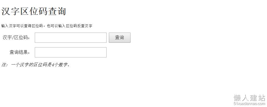 知道姓名查qq号_姓名代码在线查询